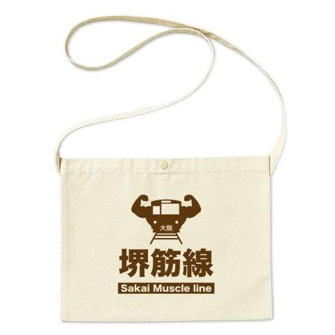 堺筋線(サカイマッスル線)サコッシュ (画像は「Tシャツトリニティ」より)