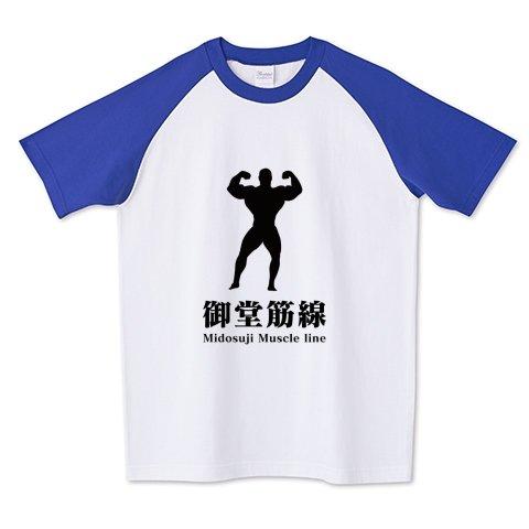御堂筋線(ミドウスジマッスルライン)ラグランTシャツ (画像は「Tシャツトリニティ」より)