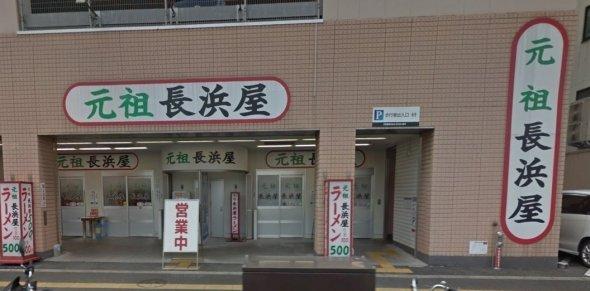 元祖長浜屋の店舗 (C)Google