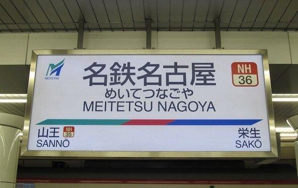 一見両隣に駅があるだけの普通の駅名標だが...(ButuCCさん撮影、Wikimedia Commonsより)