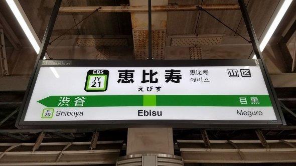 恵比寿駅といえば、ビールCMでお馴染みのあの曲(LERKさん撮影、Wikimedia Commonsより)