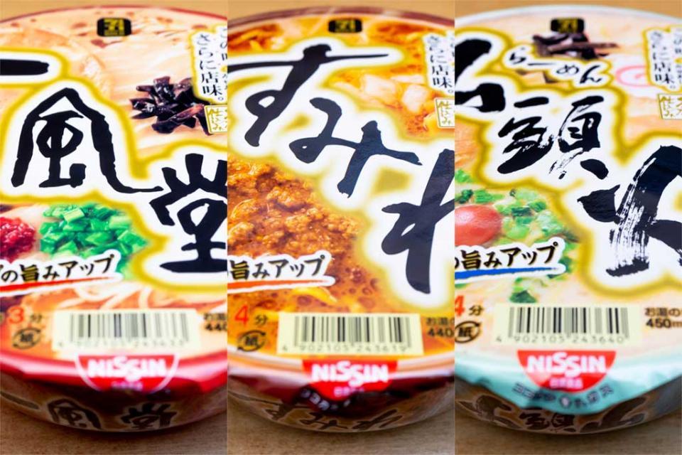 左から「一風堂」「すみれ」「山頭火」のカップ麺