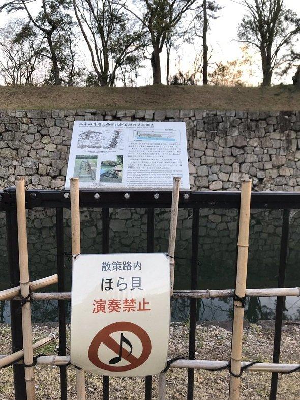 二条城北側の散策路にある「ほら貝 演奏禁止」の掲示(Yu-hinさんのツイートより)