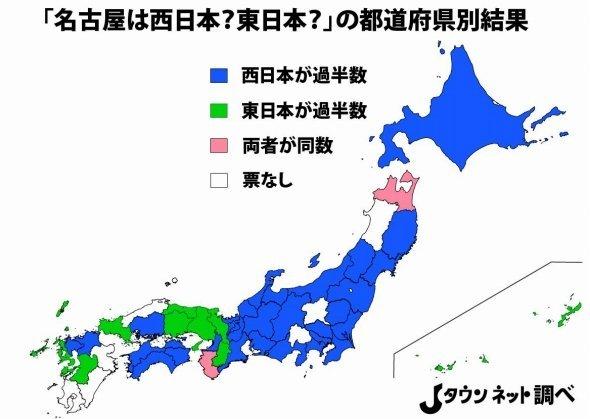 名古屋は東日本・西日本どっち? 全国的には「西」優勢、だけど関西 ...