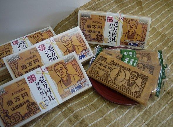 受け取った相手の反応が楽しみな「壱万円札 お札せんべい」(画像提供:渓月堂)