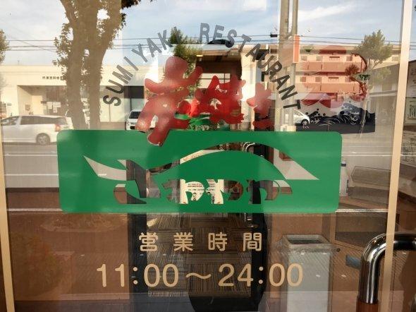 静岡池田店の入り口(2017年6月、Jタウンネット撮影)