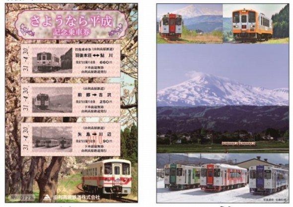 由利高原鉄道の記念乗車券は3枚セットで、沿線風景を映した台紙付き(以下、画像はすべて各社ニュースリリースより)