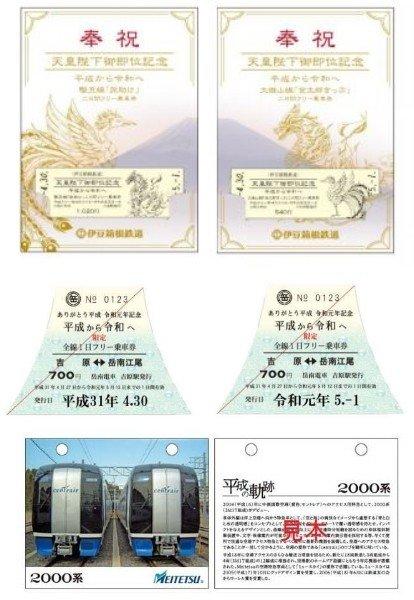 上から伊豆箱根鉄道・岳南電車・名鉄の見本デザイン。名鉄はきっぷとともに画像のように車両のフォトカードを同封