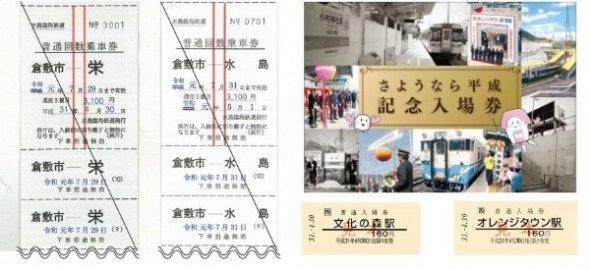 左が水島臨海鉄道、右がJR四国の記念きっぷ(イメージ)
