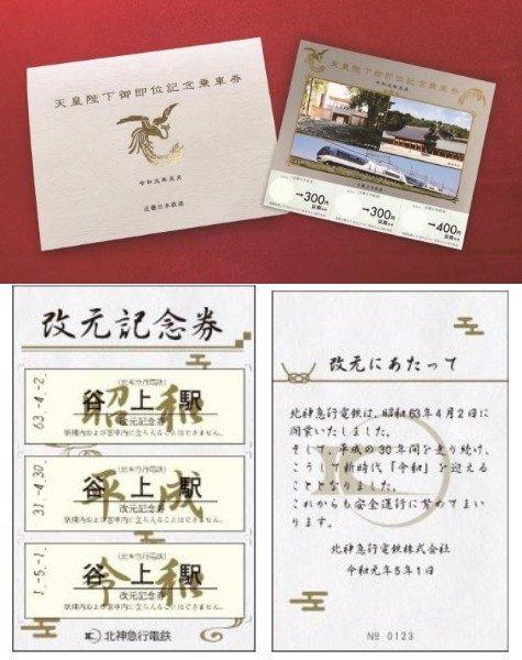 上から近鉄・北神急行の記念きっぷ(イメージ)。北神急行は画像の白台紙とオレンジ台紙の2バージョンで発売する