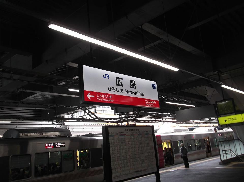 広島駅(写真はInaji pcさん撮影、Wikimedia Commonsより)