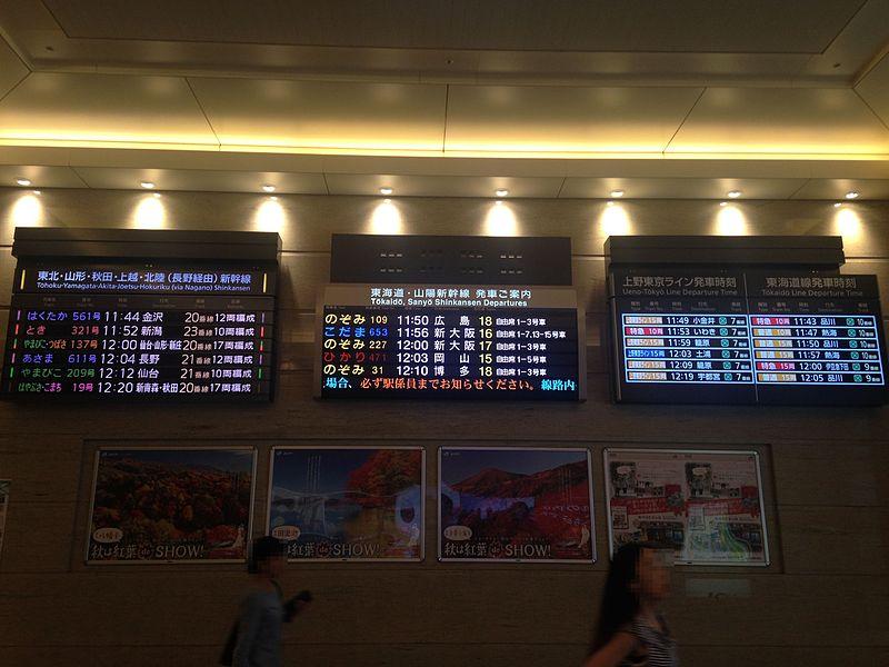 一例だが、20分の間に5本の列車が発車していく東海道新幹線。隣の東北・上越・北陸新幹線との間隔の違いが分かる(そらみみさん撮影、Wikimedia Commonsより)