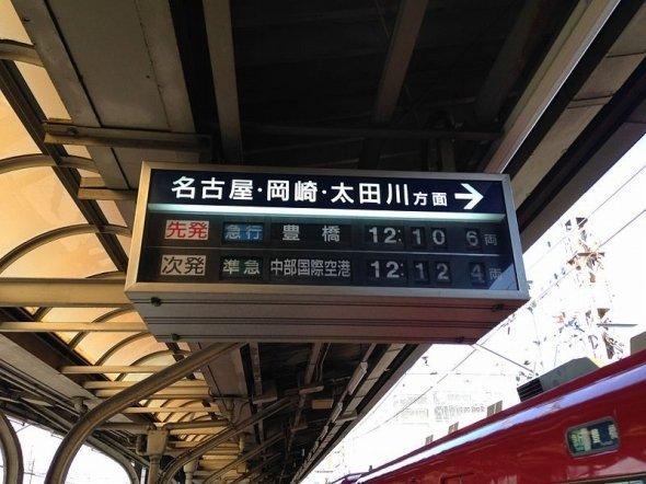 2015年現在の名鉄栄生駅の発車標(そらみみさん撮影、Wikimedia Commonsより)