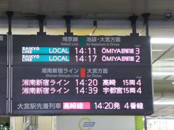 JR新宿駅の発車標は時刻・線名・行先を表示するだけのタイプ