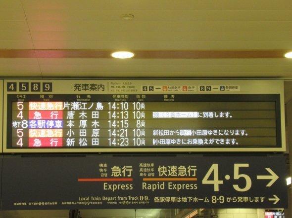小田急でも「先発・次発」「こんど・つぎ」のどちらも使っていない