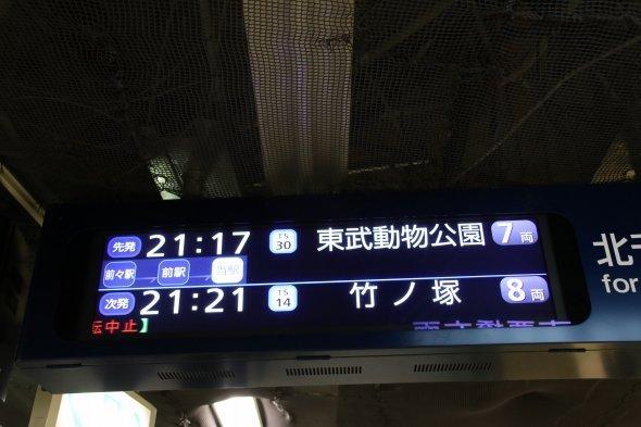 東京メトロの「先発・次発」が出る発車標。左列に「先発」「次発」が見える
