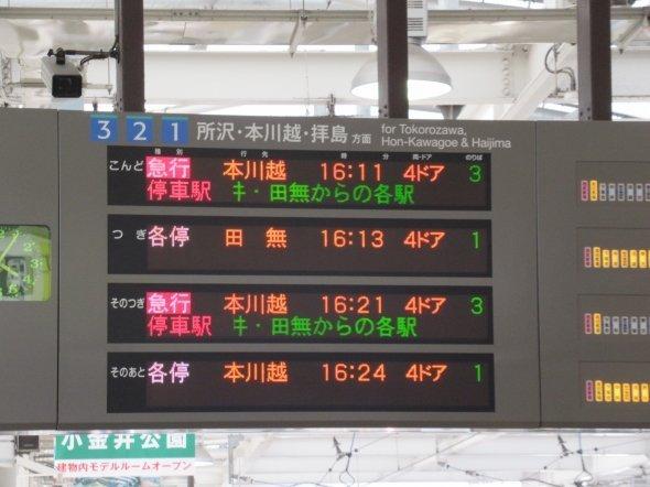 西武新宿駅の発車標には確かに「こんど・つぎ・そのつぎ・そのあと」の文字が