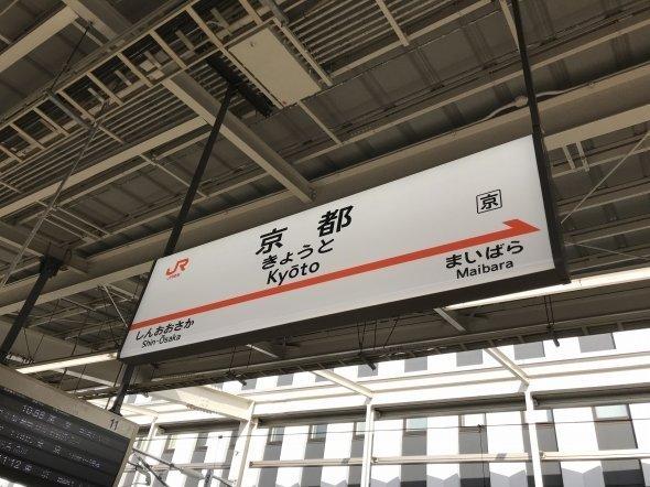 京都駅 (Jタウンネット撮影)