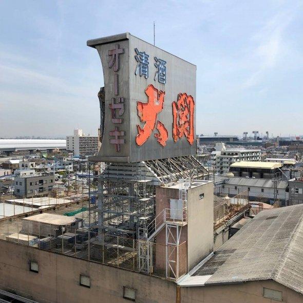 本社工場の大看板(写真は大関のフェイスブックより)
