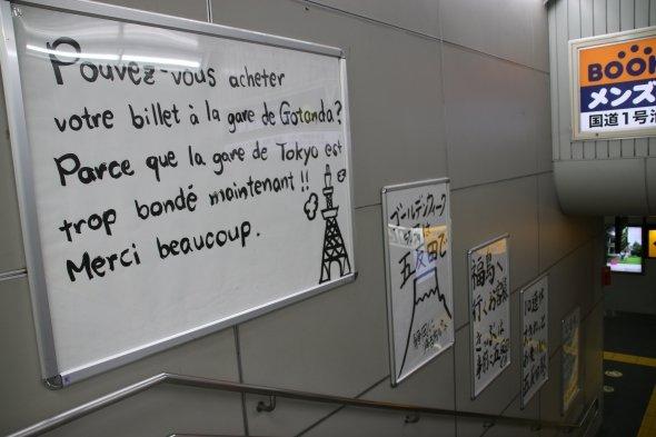 フランス語と、描かれているのは東京タワーのようだ