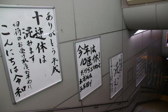 左端のポスターなどはなかなかの達筆