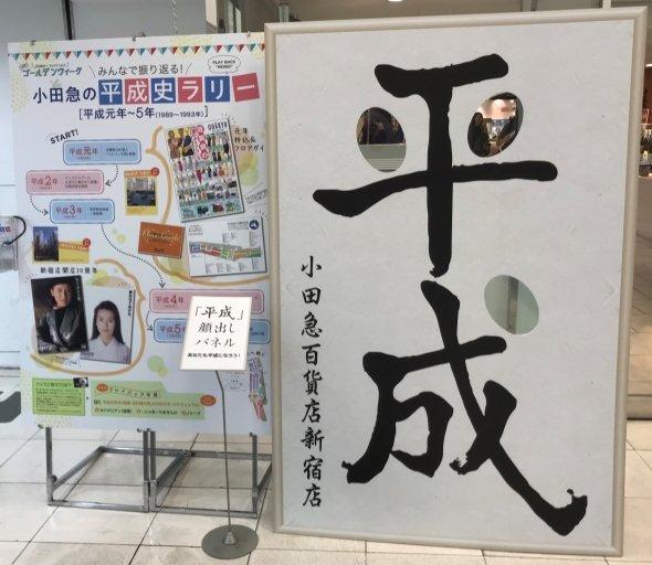 小田急百貨店新宿店の平成の顔ハメスポット (2019年4月25日、Jタウンネット撮影)