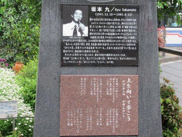 川崎駅東口広場には「上を向いて歩こう」と坂本九さんを記念する歌碑がある