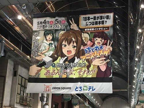 【公式】とちてれ☆アニメフェスタ!@5月4・5日(@TT_AniFes)のツイートより