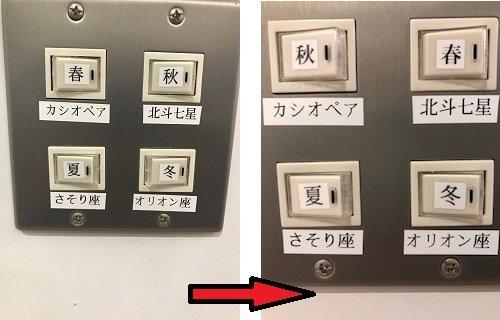 左は訂正前(おおちま@ITF_biol18さん提供)、右は訂正後(筑波大学提供)