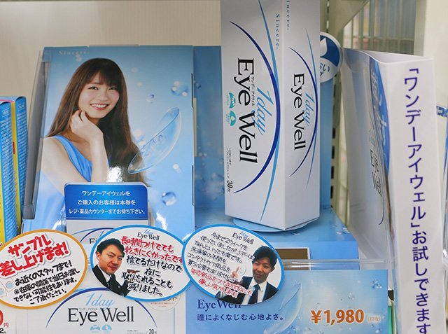 「1day Eye Well」のPOP
