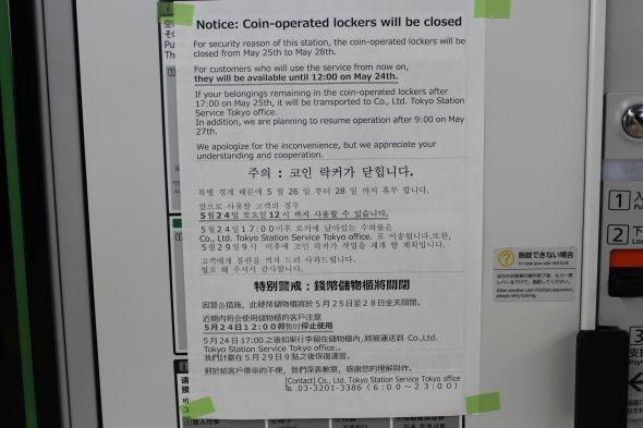 東京駅には外国語で知らせる貼り紙も
