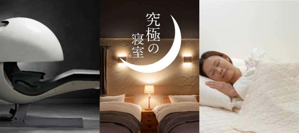 ノミネート製品・サービスの例。左から「エナジーポット」、「究極の寝室」、脱脂綿を使った「パシーマキルトケット」