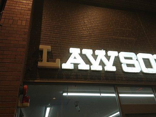 「L」だけ照明が消えている理由は...(画像はローソン道後ハイカラ通り店提供)