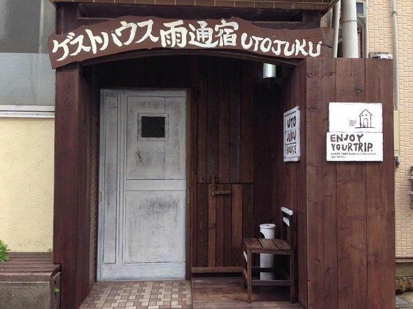 ゲストハウス「雨通宿」入口(画像提供:瀬川寝具店、以下同)
