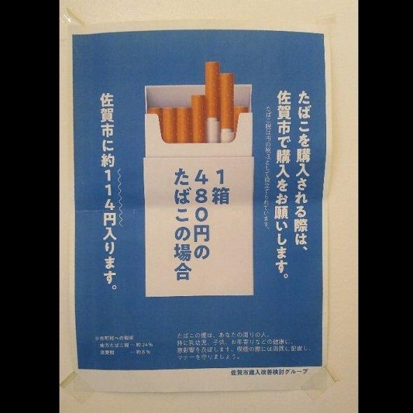 衝撃のポスター(画像は佐賀市役所提供)