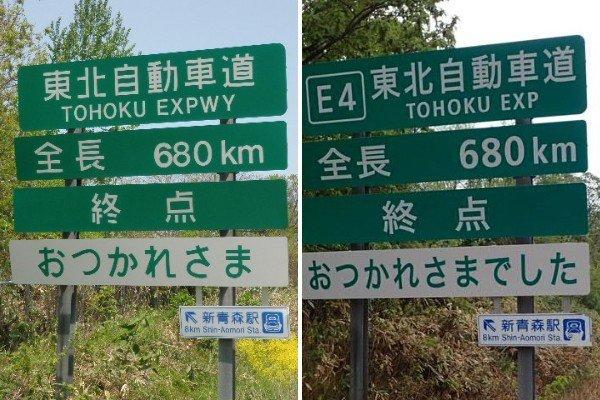 「おつかれさま」→「おつかれさまでした」(画像はNEXCO東日本提供)