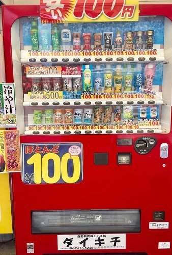 まさかの「冷や汁」自販機、宮崎に爆誕! ラインナップの理由、設置主 ...