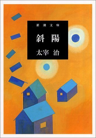 「斜陽」(新潮社)