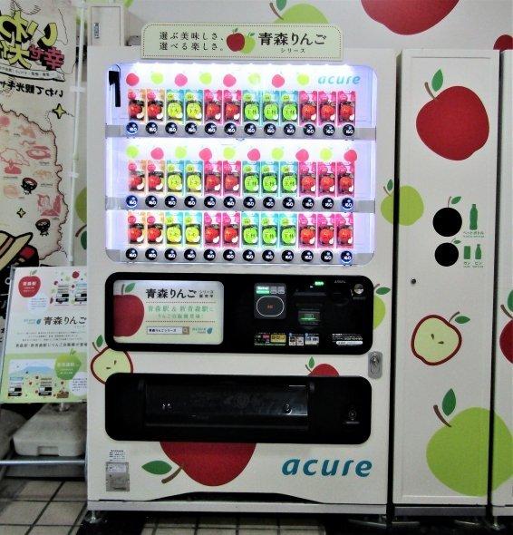 JR青森駅の自販機(JR東日本提供)