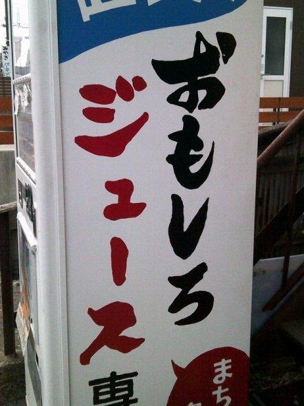 側面には「超レア!おもしろジュース専門」の文字(鮎のSHIOYAKI@Shioyaki_Ayumiさん提供)