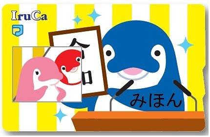 新元号IruCa見本(ことでん公式サイトより)
