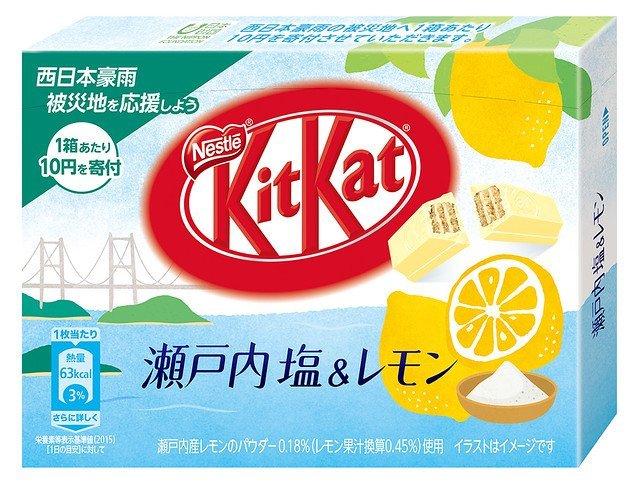 「キットカット塩&レモン」