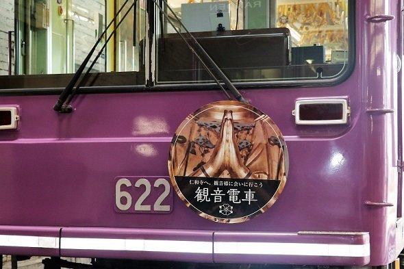 嵐電・観音電車のラッピング広告