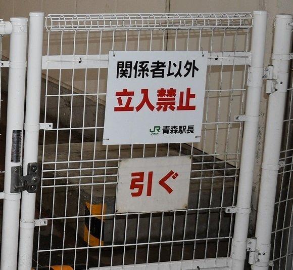 引くじゃなくて「引ぐ」 青森駅の看板、なぜ津軽弁に? JRに理由を聞く ...