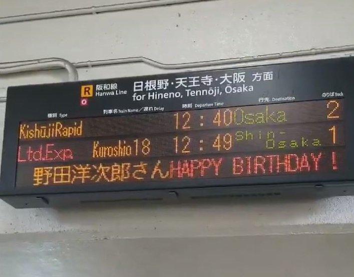 野田洋次郎さんの誕生日もお祝い(画像は投稿者より提供)