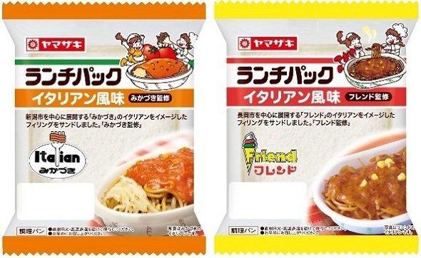 ランチパック「イタリアン風味」。左が「みかづき監修」、右がフレンド監修(画像提供:山崎製パン)