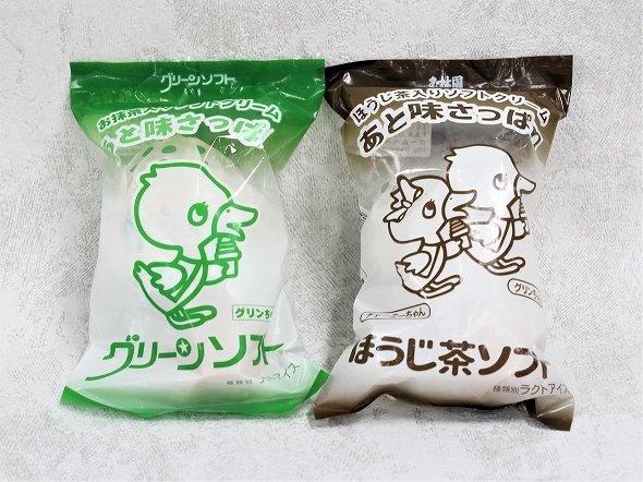 和歌山名物「グリーンソフト」は有名だが...