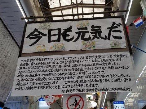 桝形商店街のメッセージ(画像はたまねこ@tama_nekonyanさん提供)