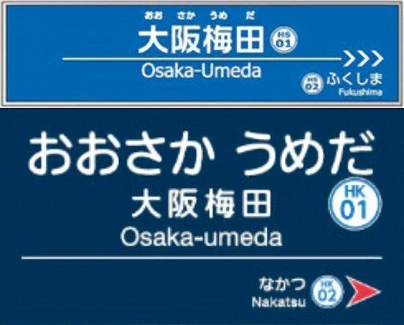 上が阪神、下が阪急