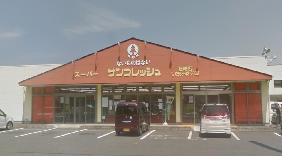 サンフレッシュ松崎店 (C)Google